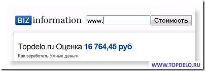 Скрин: Сколько стоит сайт