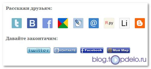Кнопки социальных сетей установленные в блог