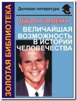 Скачать книги об Успехе, Лидерстве, философии Денег на www.knigi.topdelo.ru