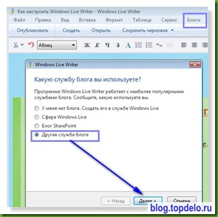 Настроить Windows Live Writer