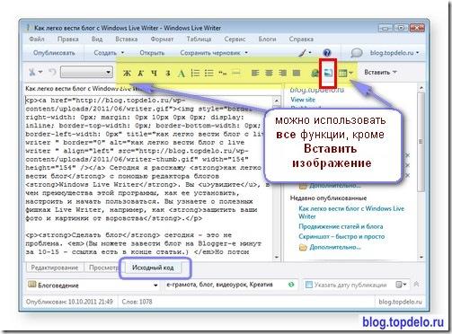 Как оформить статью без знания HTML