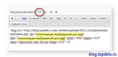 Как вставить картинку в блог WP