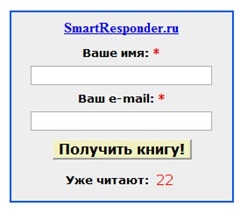 Форма подписки SmartResponder.Ru