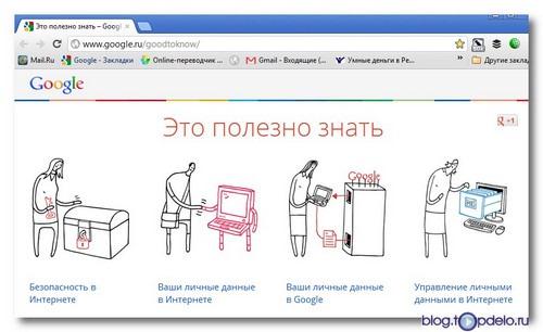 Сайт  Google для России об основах безопасности в сети