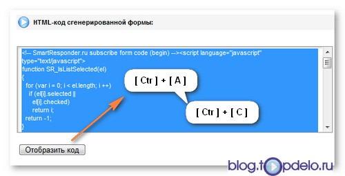 kod-formy-podpiski