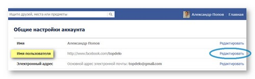 Социальные сети: красивый адрес facebook
