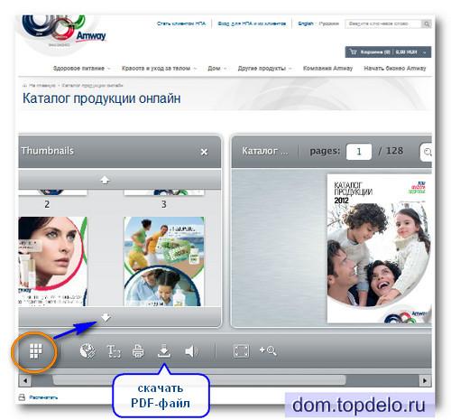 Интерактивный каталог Амвей 2012