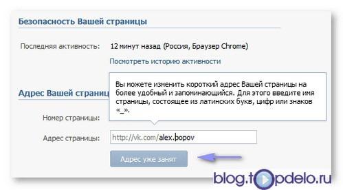 Подобрать красивый адрес страницы ВКонтакте