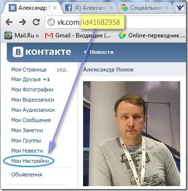 Социальные сети: Как изменить настройки ВКонтакте