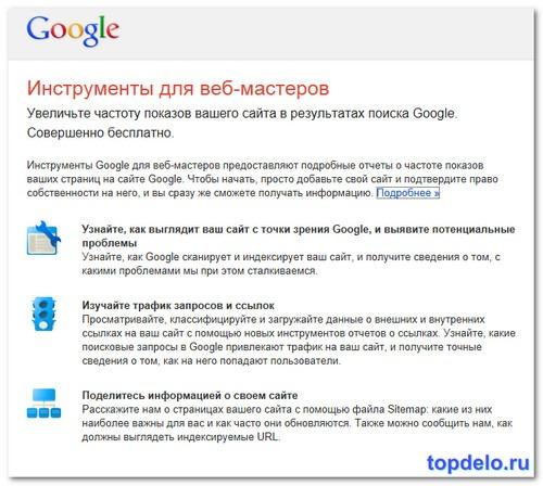 Инструменты Google для веб-мастеров