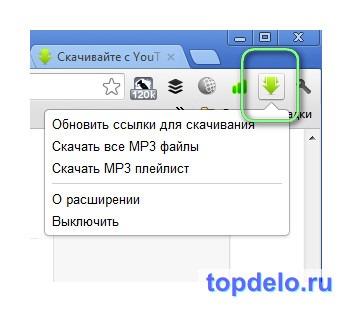 SaveFrom.net Помощник - легко скачать файлы