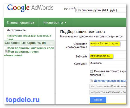 Подбор ключевых слов с помощью AdWords