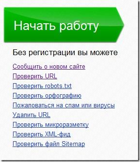 Сайт Яндекс.Вебмастер
