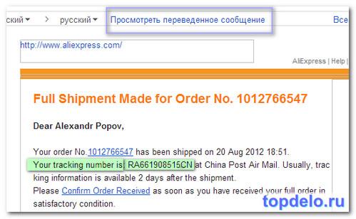 Международный почтовый идентификатор или tracking number