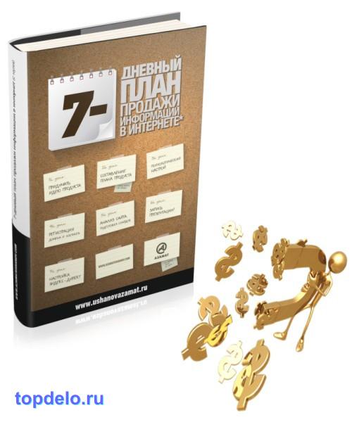 """Книга """"7-дневный план продажи информации с нуля"""""""