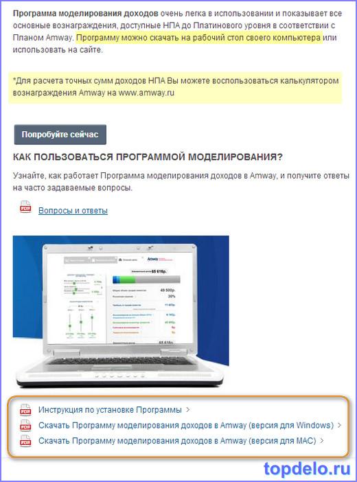 Файлы для скачивания Программы моделирования доходов в Amway