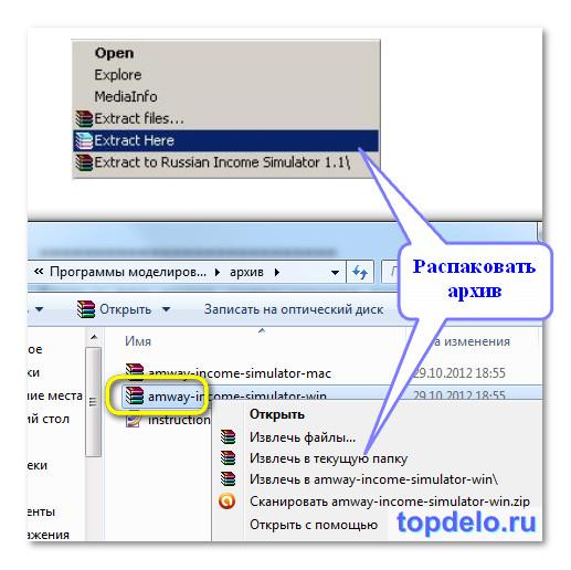 Разархивировать файл или распаковать архив